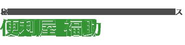 便利屋福助 | 西東京市・清瀬市・東久留米市の不用品回収